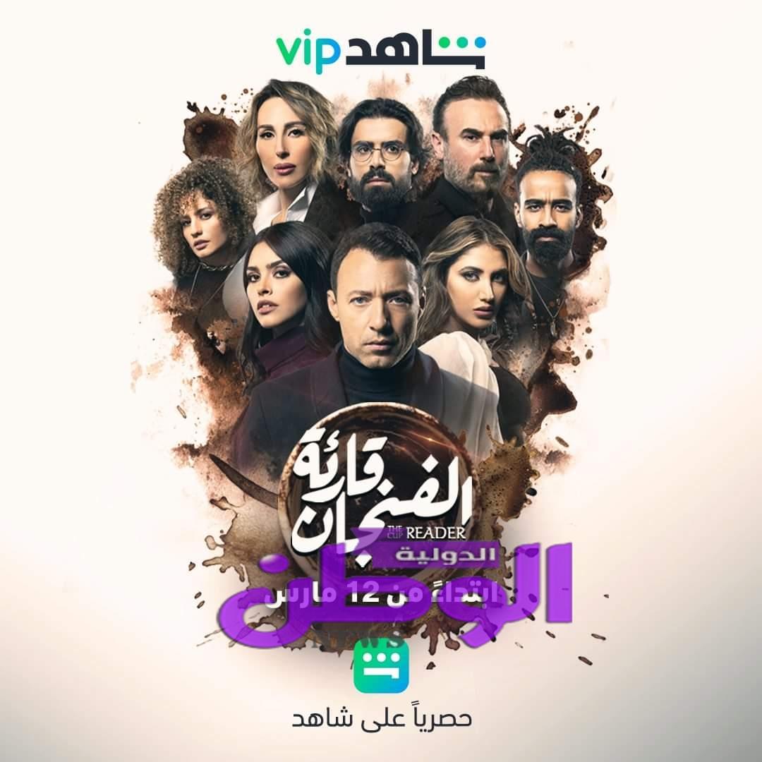 انطلاق عرض مسلسل أحمد فهمي «قارئة الفنجان» 12 مارس