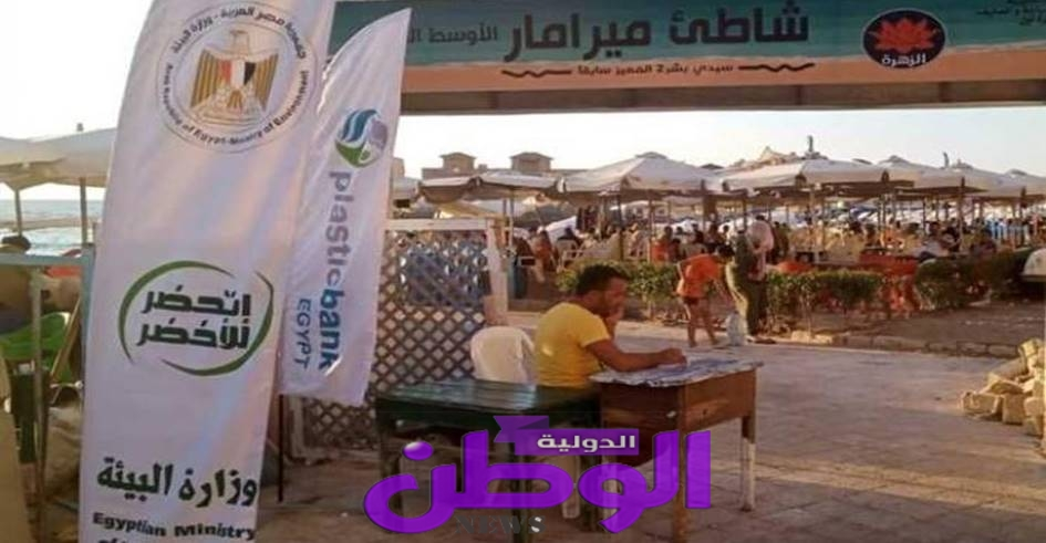 """تمهيدا لتسجيلها فى موسوعة جينيس..""""البيئة"""" تنفذ أكبر حملة لتنظيف الشواطئ بالإسكندرية"""